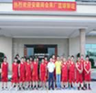 乐虎app手机版篮球队与博邦灯饰乐虎国际手机客户端App篮球友谊赛