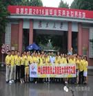 乐虎手机官网_乐虎国际手机客户端App_乐虎app手机版理事会、监事会成员赴上海复旦大学游学考察